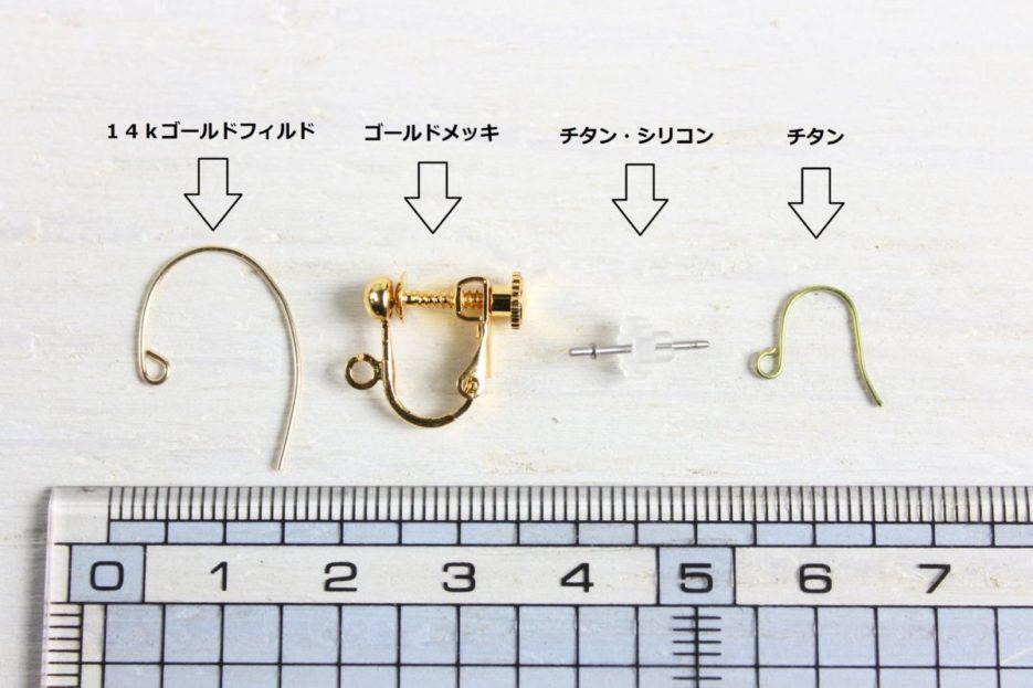 白谷工房で使っているピアスの金具について
