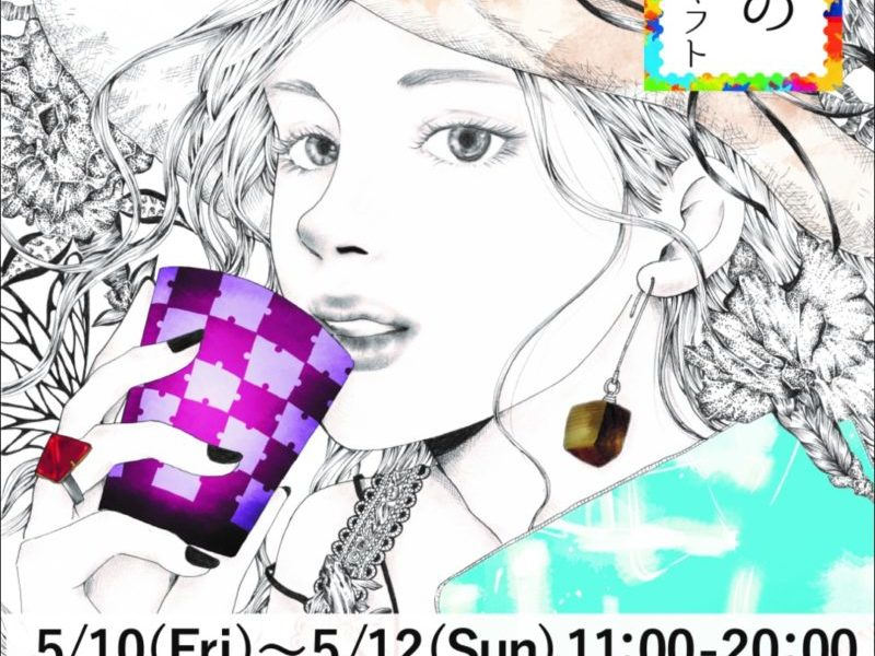 渋谷ヒカリエ「匠のデザインギフト」出店のお知らせ